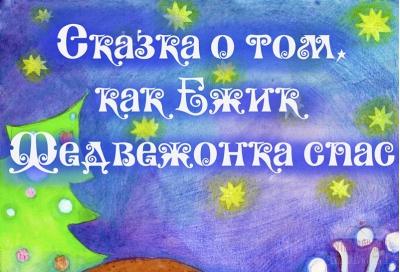"""Кукольный театр """"Сказка о том, как Ежик Медвежонка спас"""""""